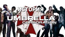 История корпорации Umbrella (Перевод)