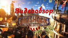 Видеообзор [Bioshock Infinite]
