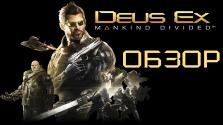 Обзо Deus Ex: Mankind Divided