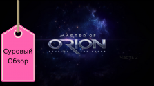 Обзор игры Master Of Orion или подмарафеченая классика