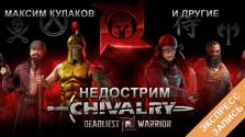 Кулаков против всех или недострим Chivalry: Deadliest Warrior [Экспресс-запись]