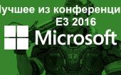 Лучшее из конференций E3 2016 — Microsoft