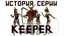 История серии и продолжателей Dungeon Keeper [War for the Overworld, Dungeons, Impire, NBK, OpenKeeper]
