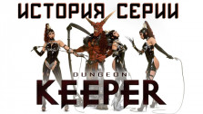История серии и продолжателей Dungeon Keeper [War for the Overworld, Dungeons, Impire, NBK, OpenKeeper]