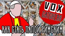Как стать Папой Римским [Перевод]