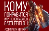 Кому понравится или НЕ понравится Battlefield 1