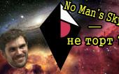 Наобещали в No Man's Sky (#1)