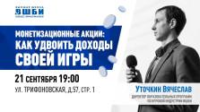 Бесплатная лекция по монетизации в Москве