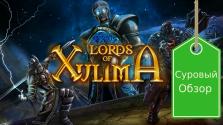 Обзор Игры Lords Of Xulima или ламповое тепло для олдфагов