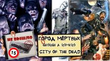 Город Мёртвых — City of the Dead [Не вышло #15]