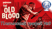 Платиновый трофей №9 / Wolfenstein The Old Blood