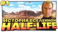 Познать вселенную Half-life заново.