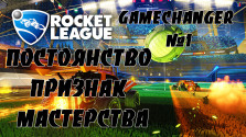 GameChanger #1: Постоянство признак мастерства