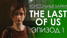 The Last of Us. Эпизод 1