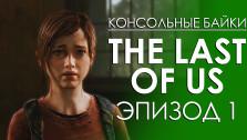 The Last of Us. Эпизод 1