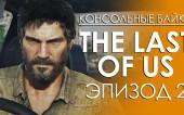 The Last of Us. Эпизод 2