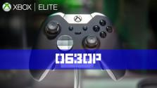 Elite controller — Обзор геймпада | Удовольствие за 200$…