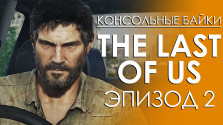 The Last of Us. Эпизод 2