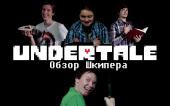 Undertale — обзор Шкипера