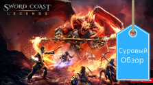 Обзор Sword Coast Legends. Невнятная игра от создателей Dragon Age