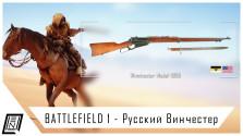 Battlefield 1 | Winchester M. 1895 — Русский американец