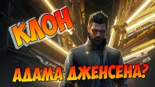 Адам Дженсен — клон. Разбор сюжета Deus Ex: Mankind Divided
