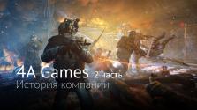 История компании — 4A Games #2