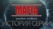 История Серии Мафия (MAFIA) Часть 1