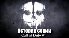 История серии Call of Duty #0. Основание Infinity Ward