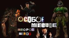 Особое мнение об играх Monstrum, Just Cause, Max Payne 3 и Doom