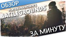 Обзор Playerunknown's Battlegrounds за минуту