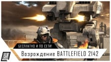 BATTLEFIELD 2142 Revive | Как установить и играть по сети