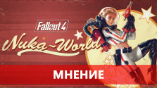 Nuka-World, или что не так с Fallout 4