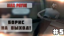 Max Payne — Борис на выход! (Игра в Игру #5)