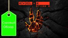 Обзор Evolve Stage 2. Или трудно быть Монстром