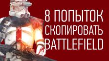 8 клонов игры battlefield