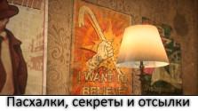 пасхалки и отсылки, встречающиеся в игре the uncertain: the last quiet day