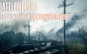 Battlefield 1 — Неофициальный сюжетный трейлер