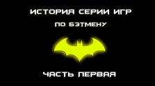 История серии игр по Бэтмену. (Часть 1)