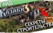 Секреты строительства в КАЗАКИ 3 | ГАЙД