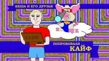 мультфильм о наркотиках