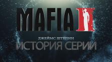 История Серии Мафия (MAFIA) Часть 2