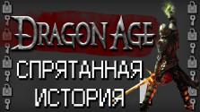 Интересные факты Dragon Age: Спрятанная История