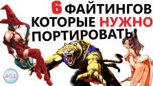 Шесть Файтингов с Playstation 2, Которые НУЖНО ПОРТИРОВАТЬ!