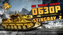 Обзор Stingray 2 в Armored Warfare