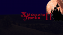 Castlevania — Хроники замка #2