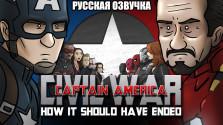 Как Должен Был Закончиться: Капитан Америка: Противостояние [Русская Озвучка]