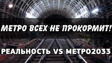 Реальность Против Метро 2033 [Episode 1]