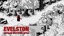 Evelston. Первый прототип игры.