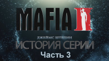 История серии Мафия (MAFIA) Часть 3